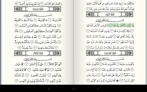 Quran for Android screenshot