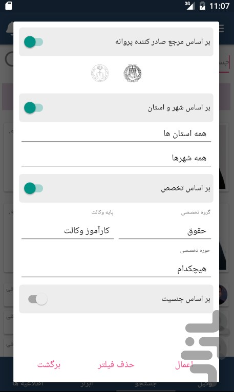 کتاب وکلا screenshot