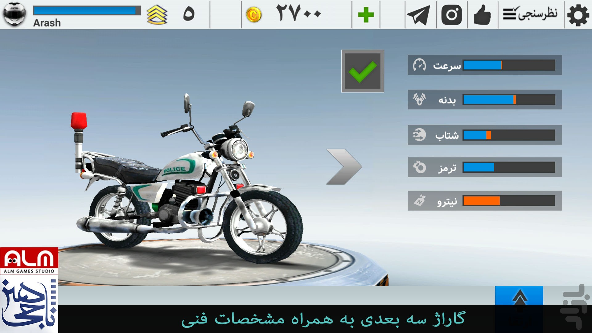 گشت پلیس screenshot