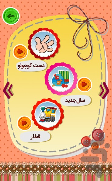 Musics For Kids screenshot
