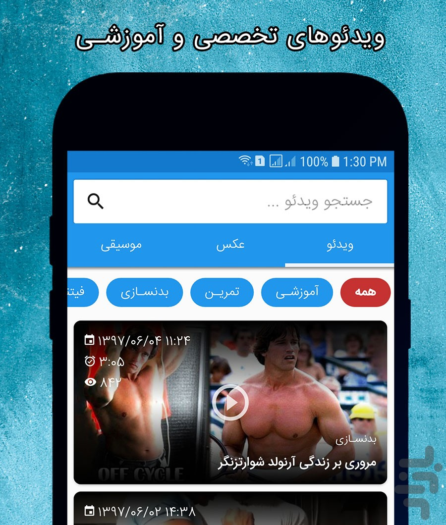 Badansaz Online screenshot