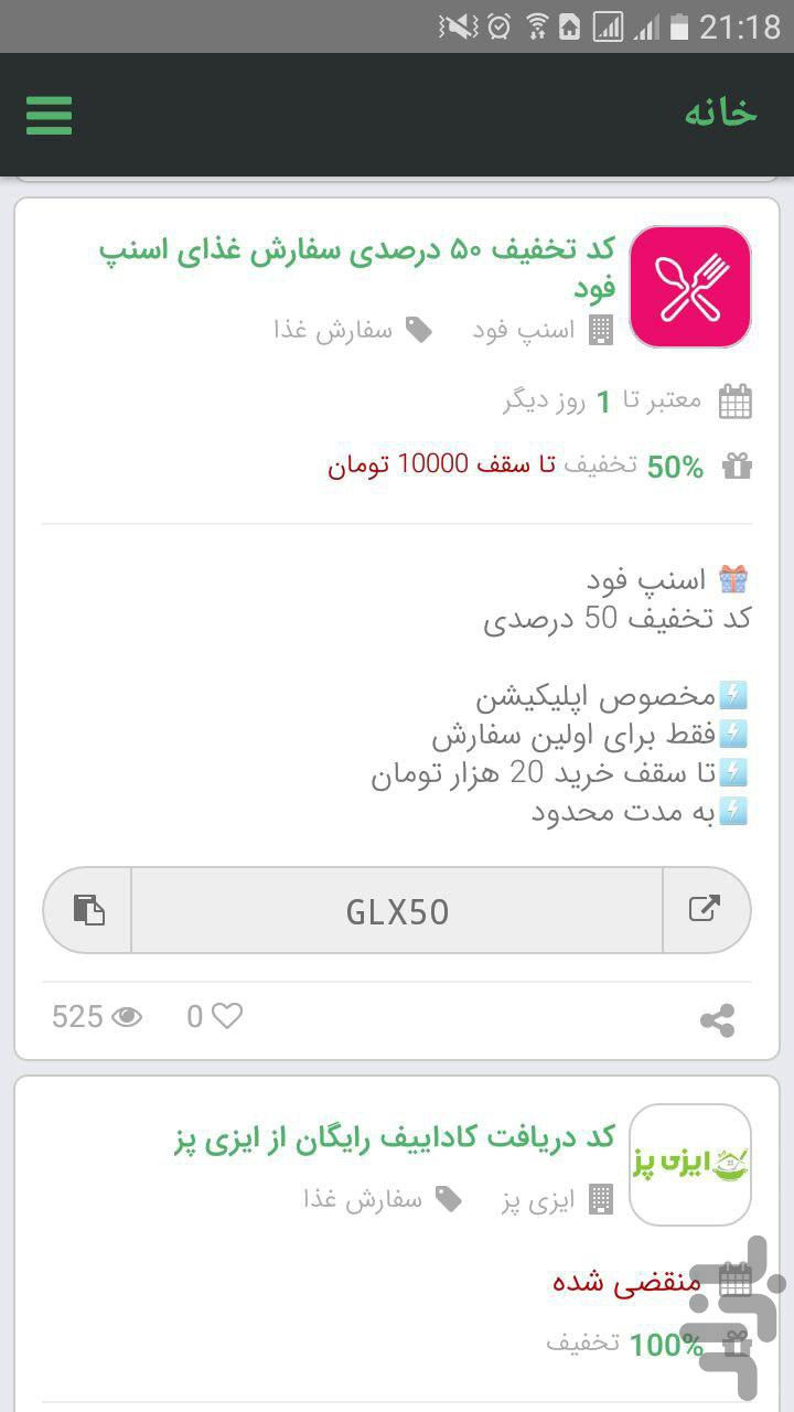 کوپن کد screenshot