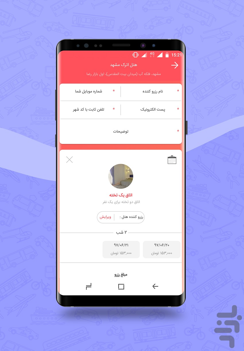 اقامت۲۴ screenshot