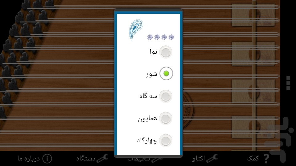 ساز قانون screenshot