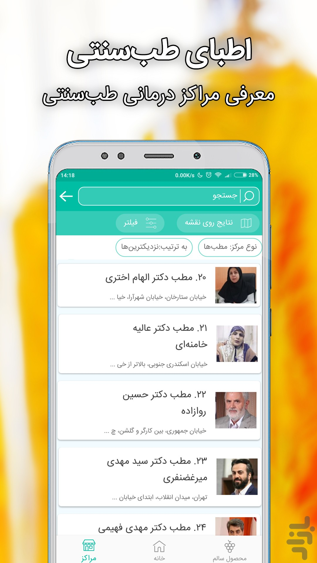 پین‌طب screenshot