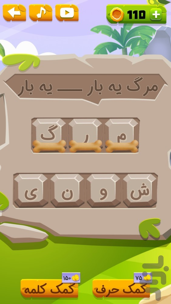 مَثَل در حَجَر screenshot