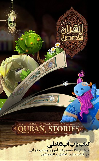 Quran Stories screenshot