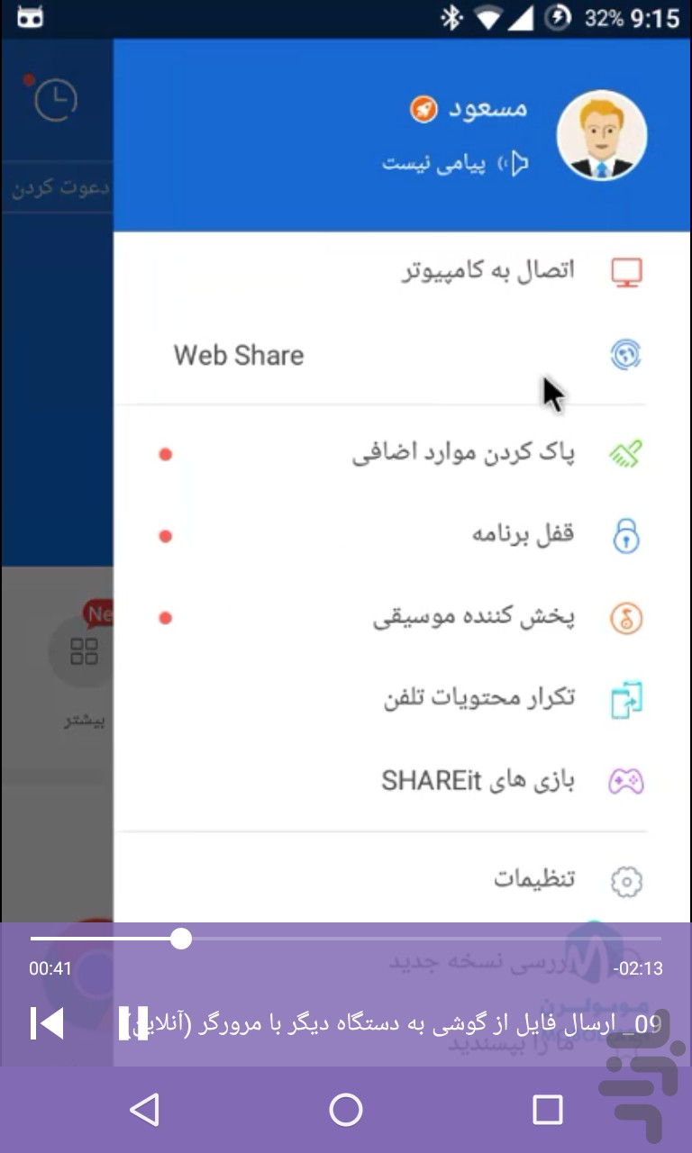 shareit learning screenshot