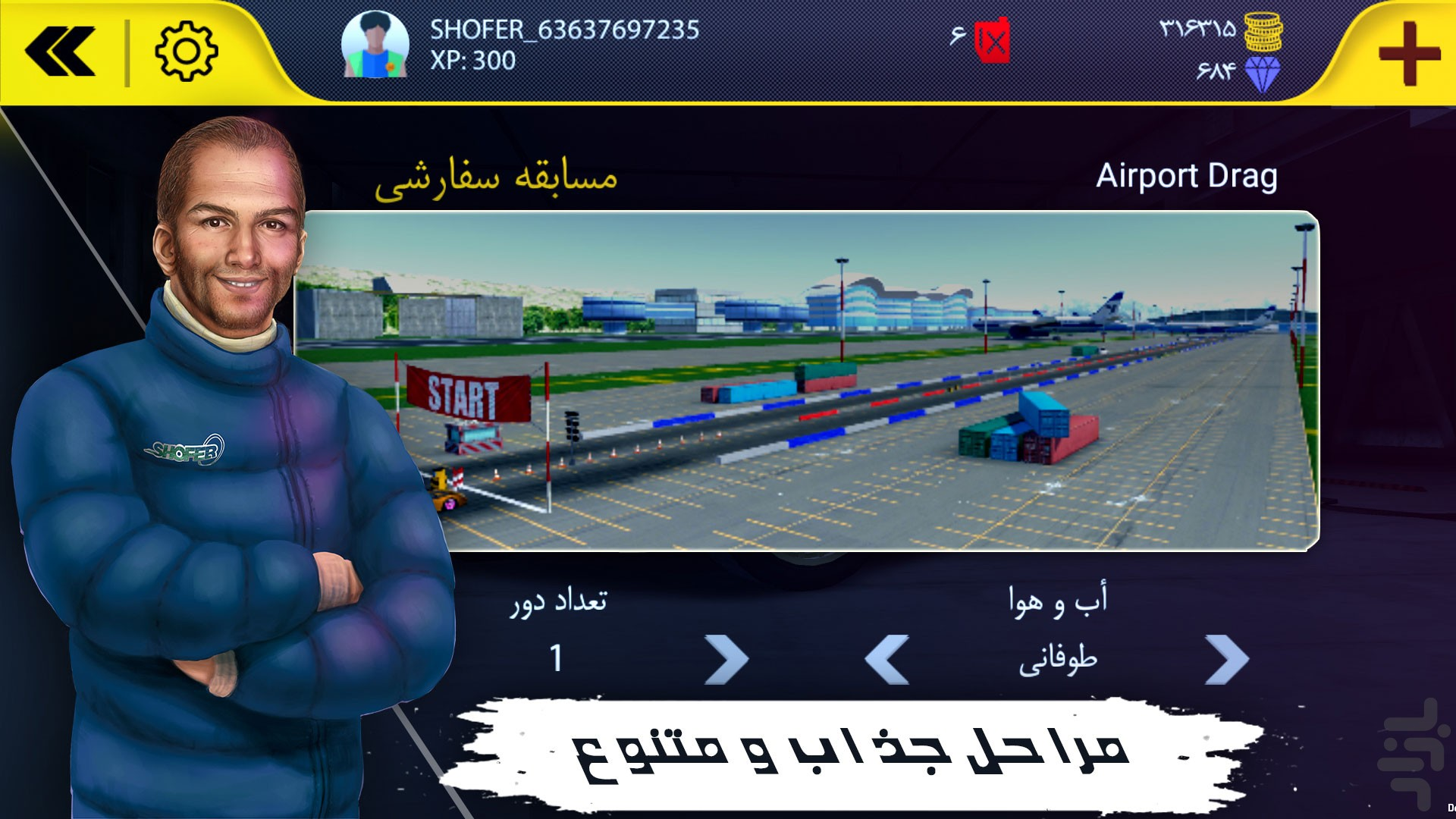 شوفر screenshot