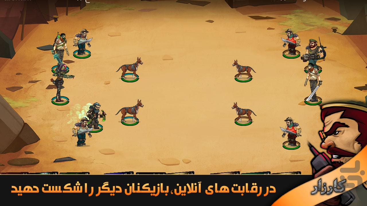 کارزار screenshot