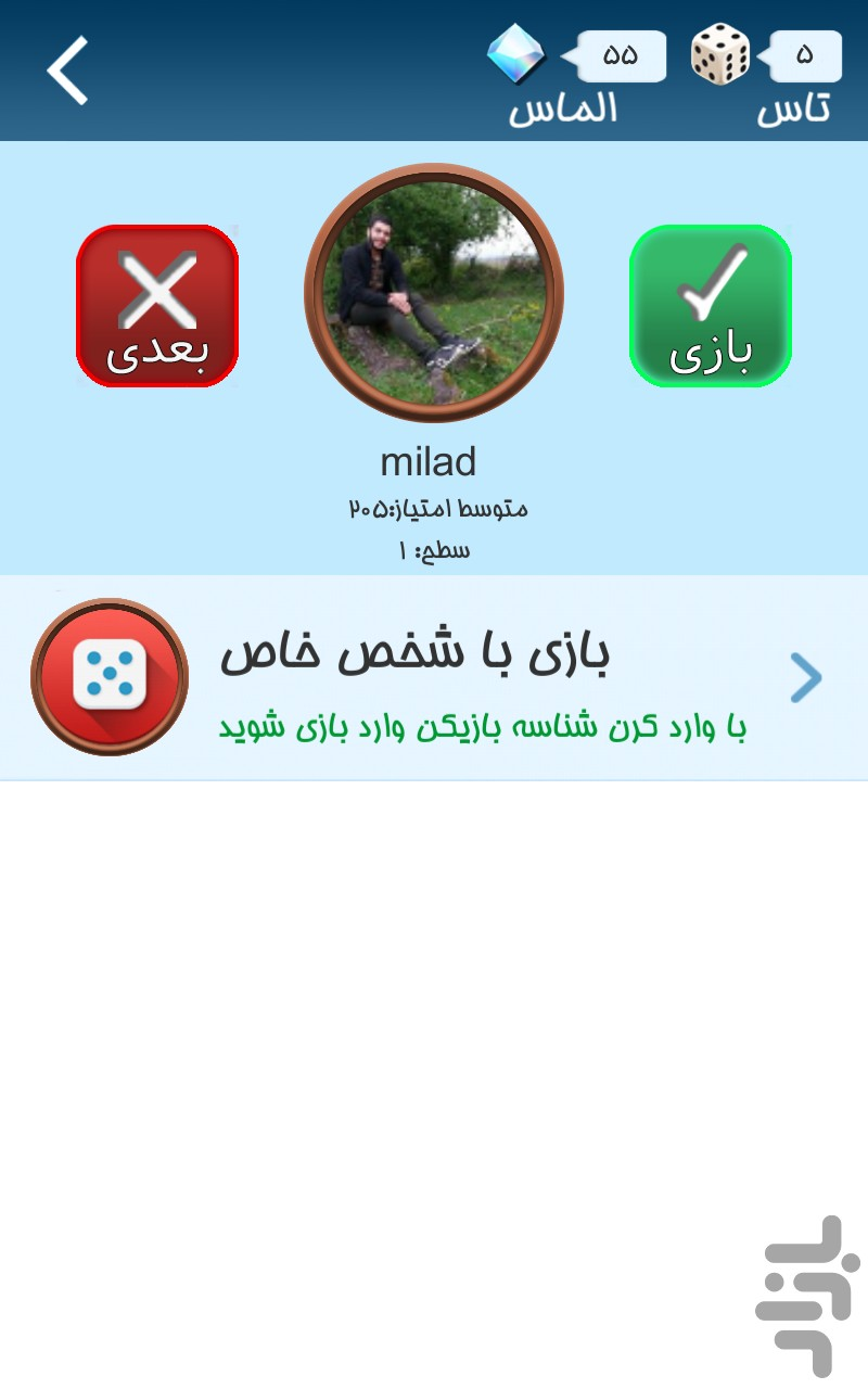 آسوتاس screenshot