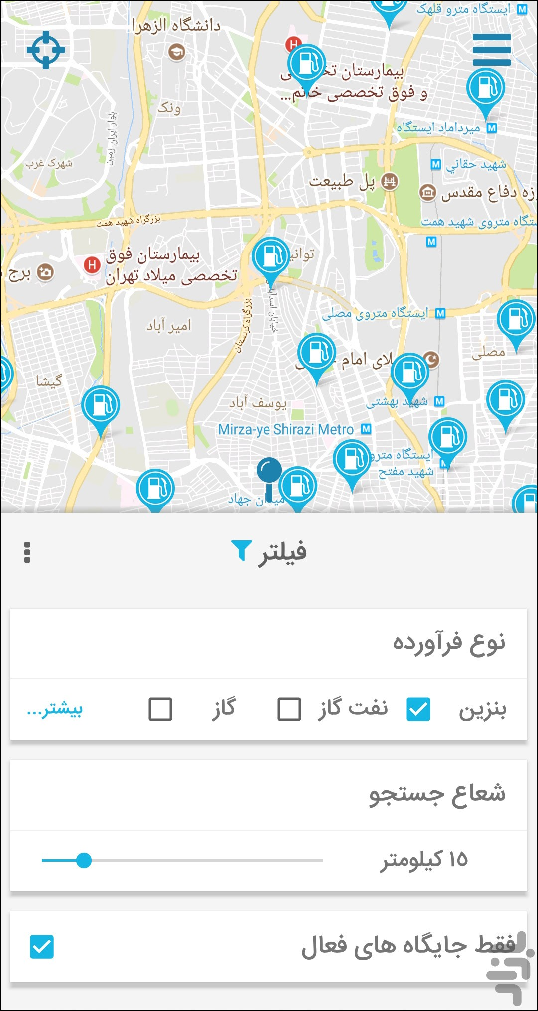 Gas Station Finder screenshot