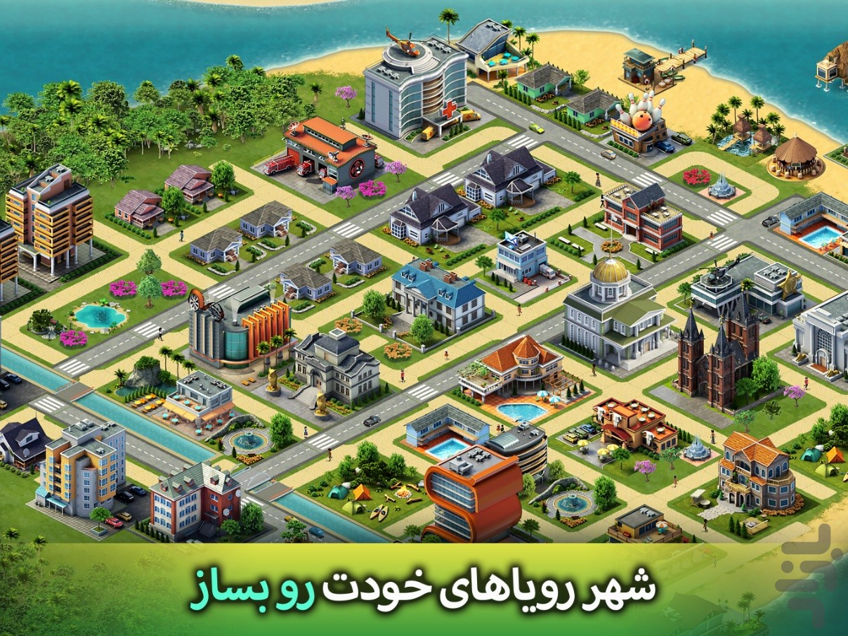 سیتی آیلند ۳ screenshot