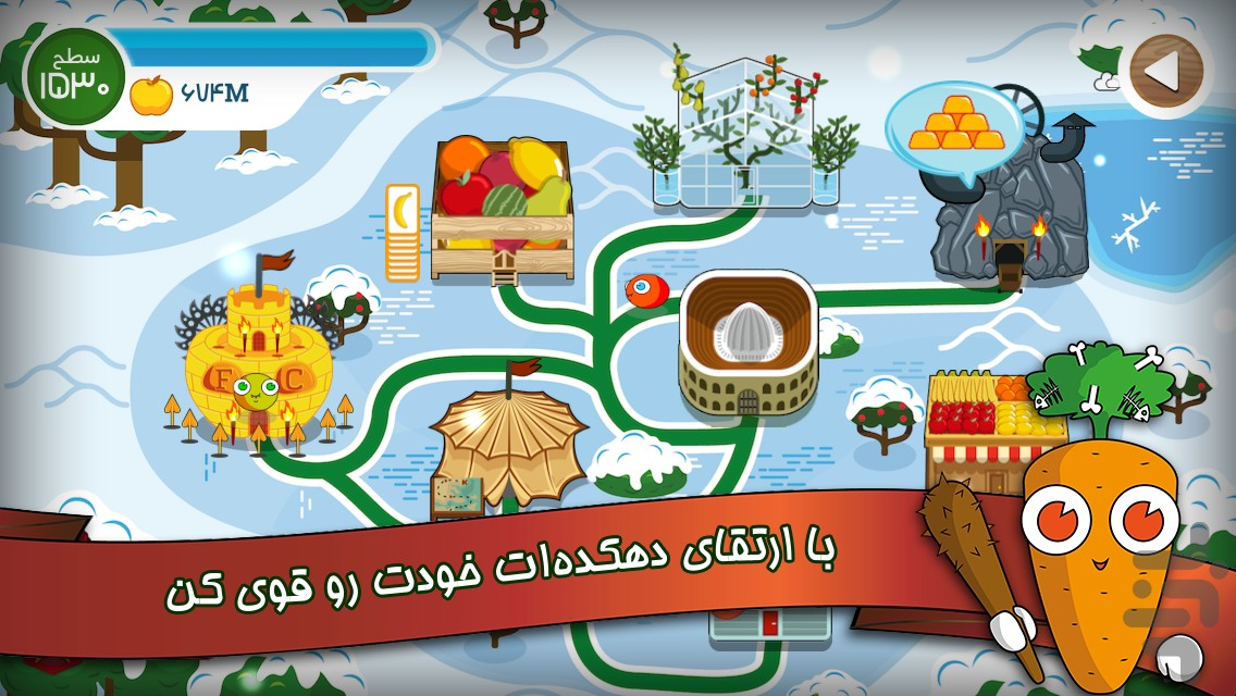 فروت‌کرفت screenshot