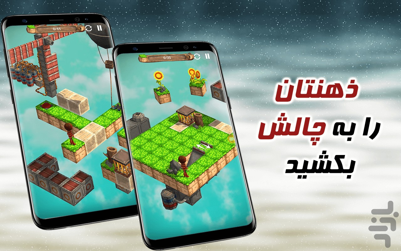 آخرین درخت screenshot