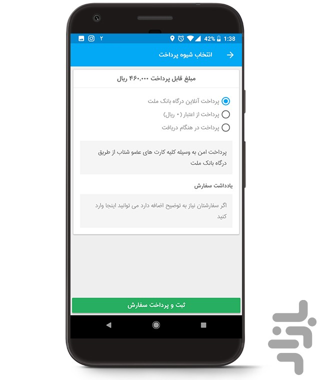 ZoodShoor زودشور screenshot