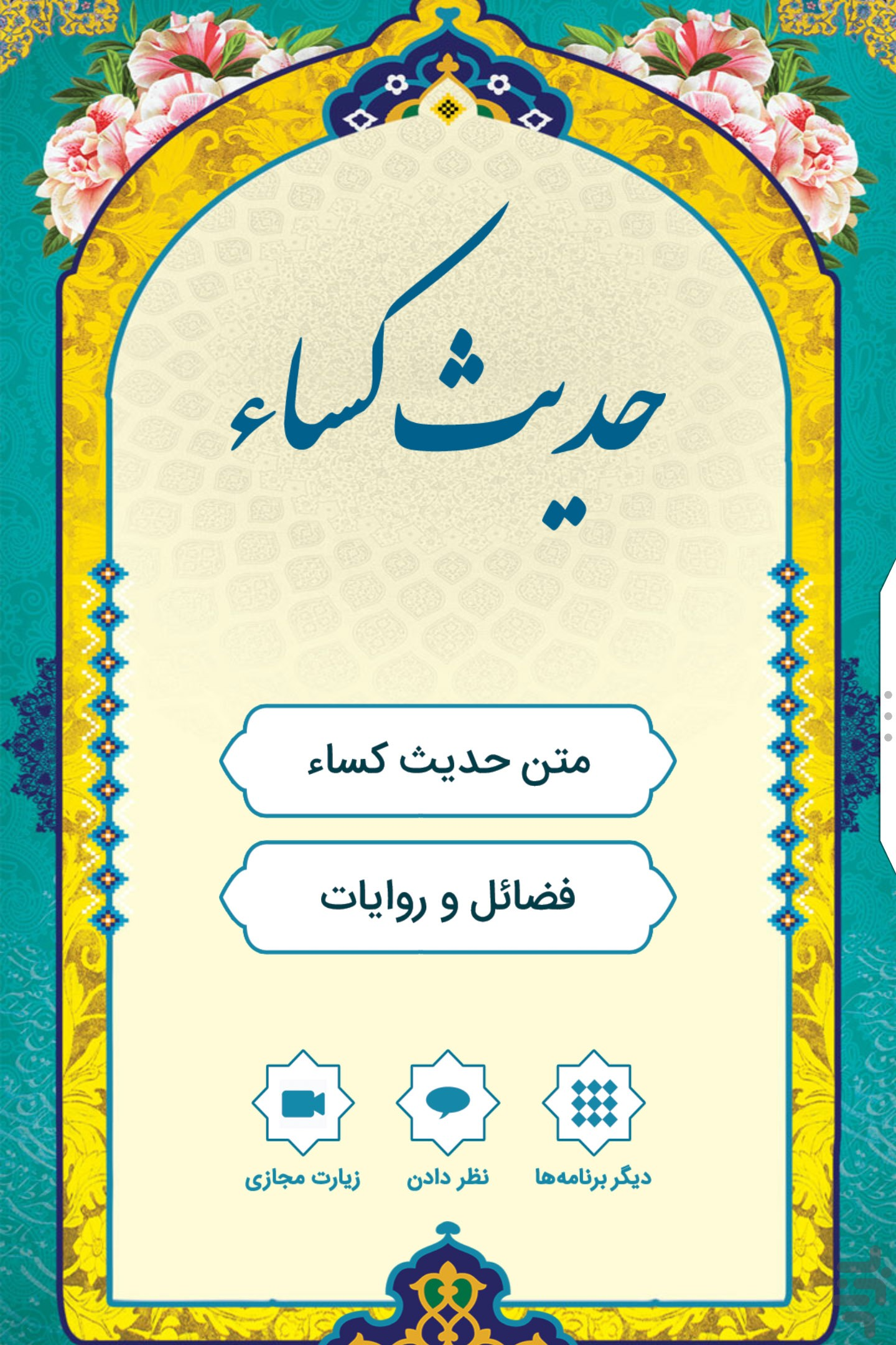 حدیث کساء screenshot