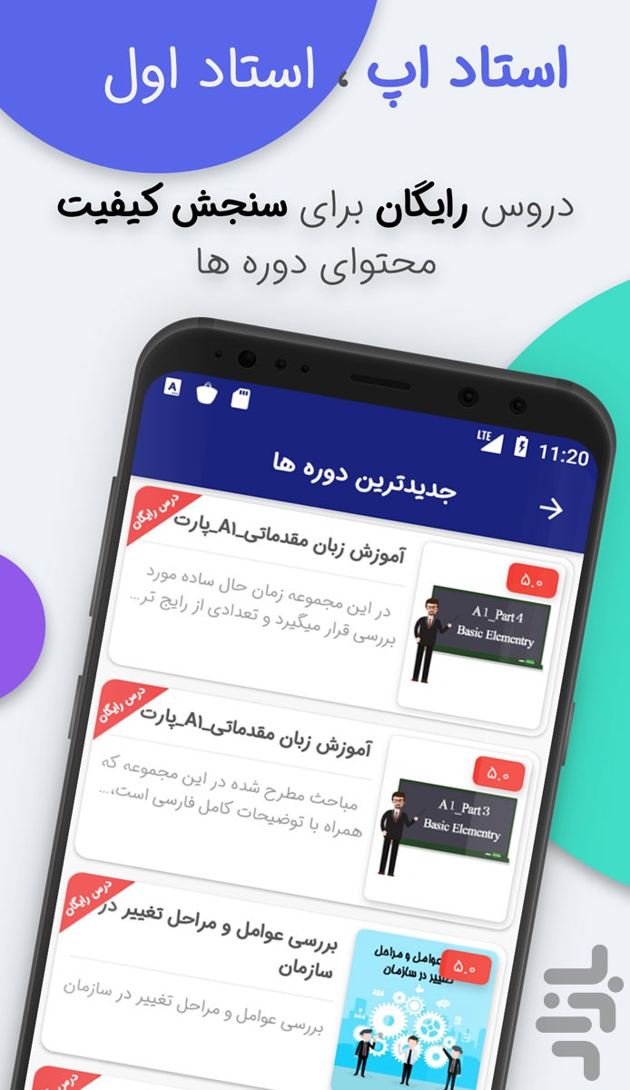 استاد اپ screenshot