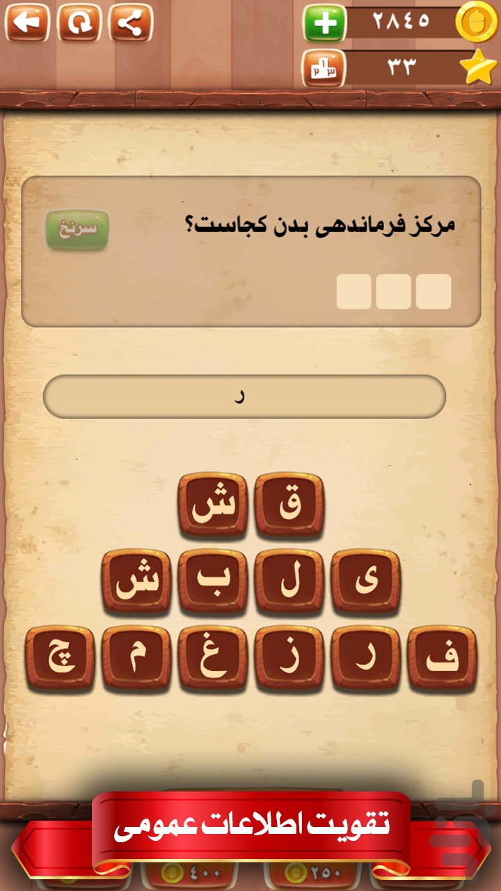 پرسون پرسون screenshot