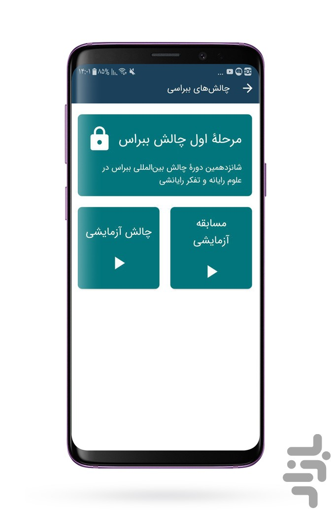 ببراس screenshot