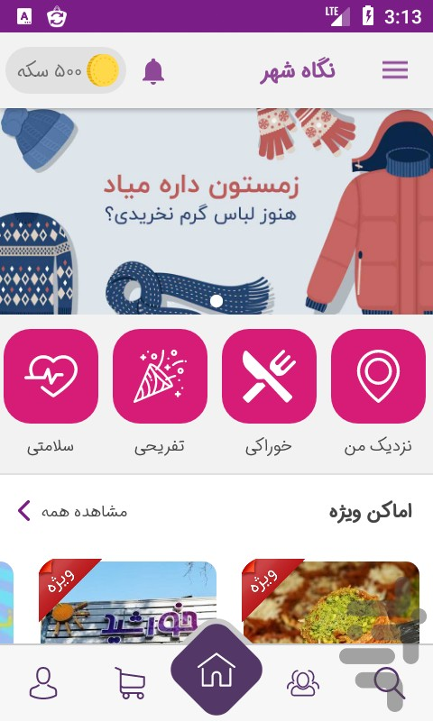 نگاه شهر screenshot