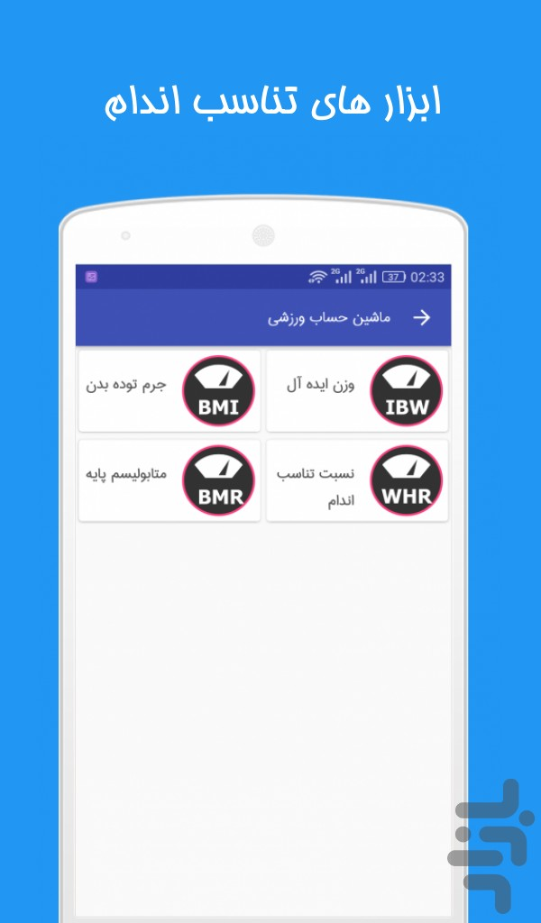 های فیت screenshot