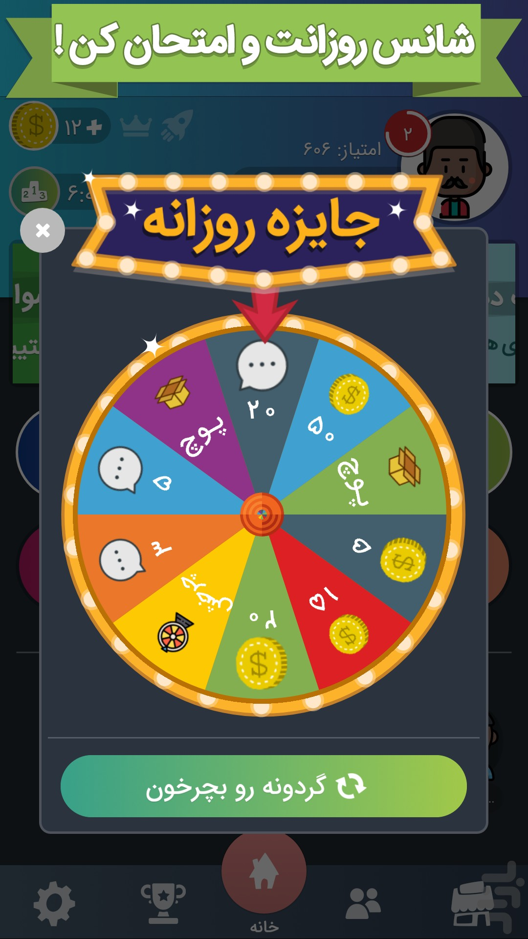 NinjaQuiz (Online Game) screenshot