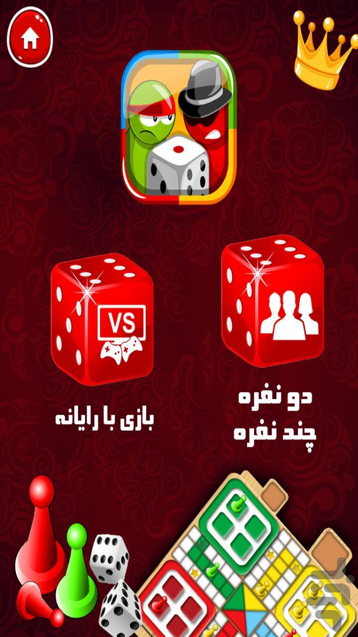 منچ screenshot