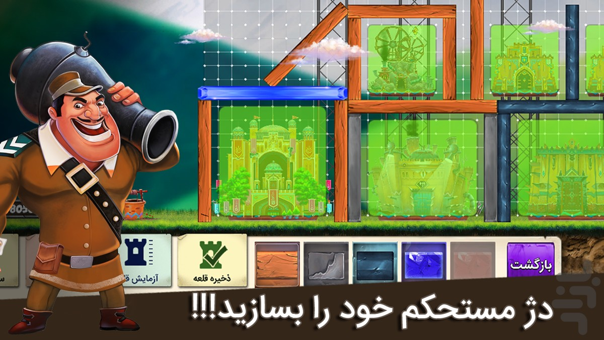 شاه دژ screenshot