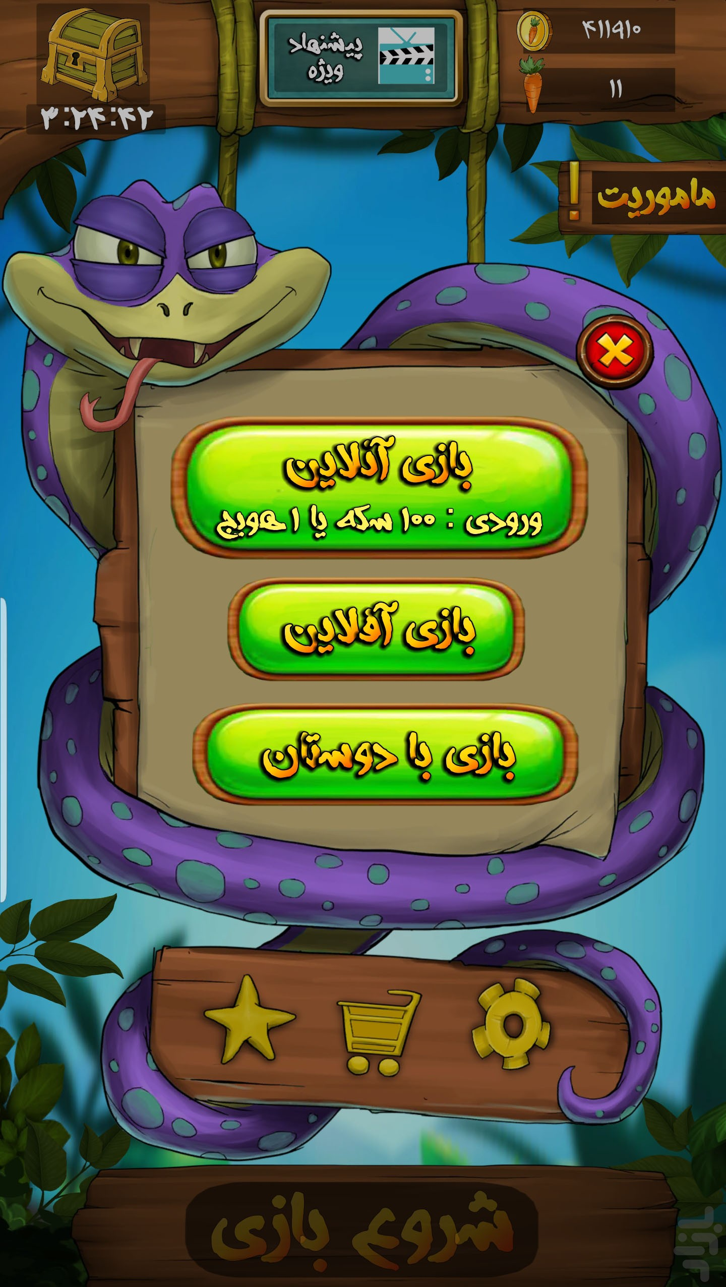 Online Snakes And Ladders screenshot
