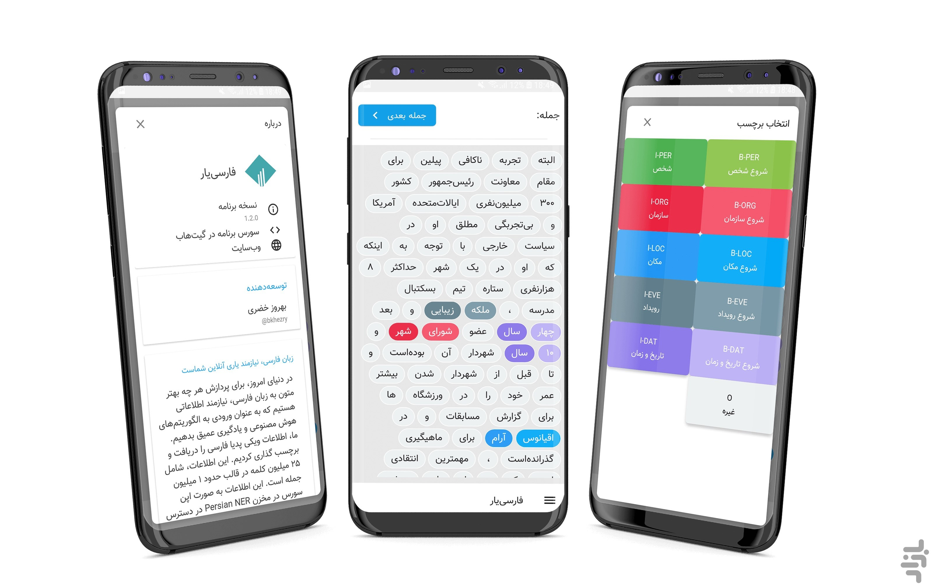 فارسی‌یار screenshot