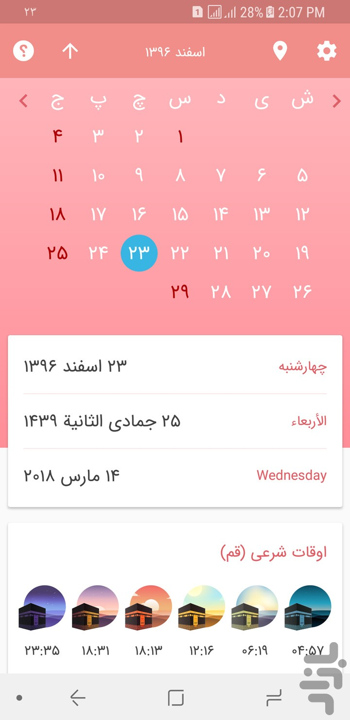 Amin Assistant screenshot