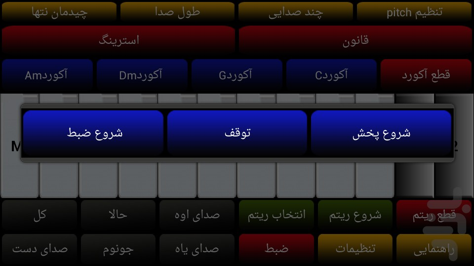 ساز عربی screenshot
