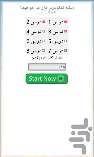 انگلیش تایم 0 (مجیک تایم) screenshot