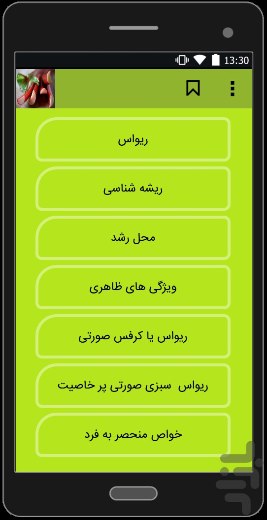 ریواس screenshot