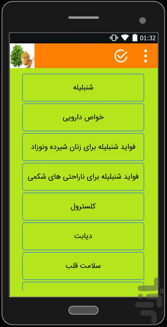 ِشنبلیله screenshot